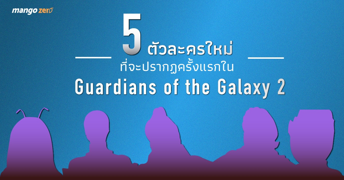 5new-characters-guardian-of-the-galaxy2-fea