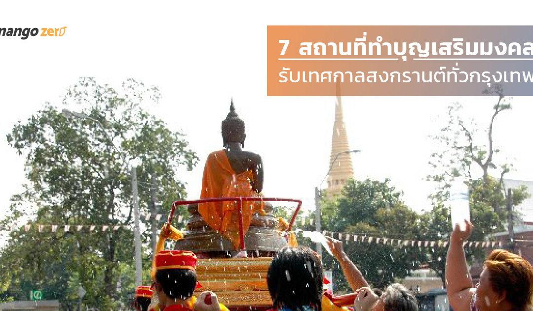 7 สถานที่ทำบุญเสริมมงคลรับเทศกาลสงกรานต์ทั่วกรุงเทพ