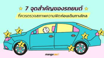 เช็คก่อนเดินทาง 7 จุดสำคัญของรถยนต์ ที่ควรตรวจสภาพความฟิตก่อนเดินทางไกล