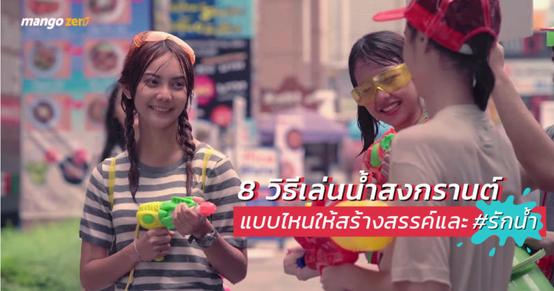 8-ways-to-save-water-in-songkran-by-raknam-coke-cover
