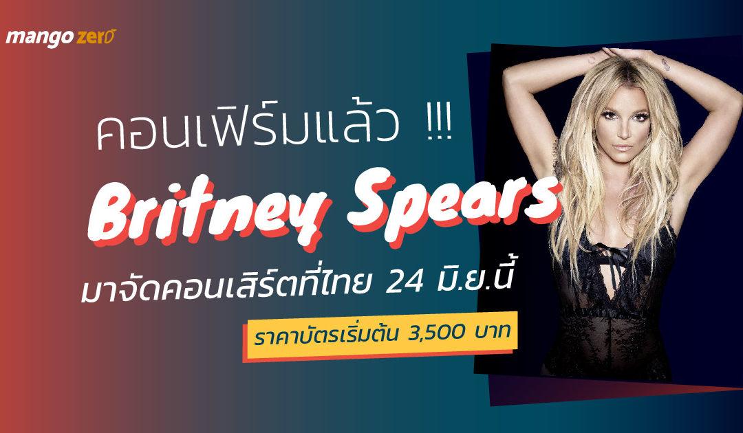คอนเฟิร์มแล้ว! Britney Spears มาจัดคอนเสิร์ตที่ไทย 24 มิ.ย.นี้ ,ราคาบัตรเริ่มต้น 3,500 บาท