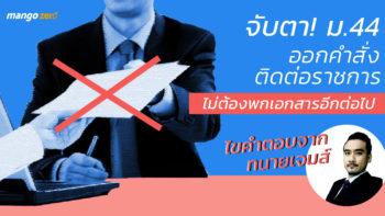 จับตา! ม.44 ออกคำสั่ง ติดต่อราชการไม่ต้องพกเอกสารอีกต่อไป พร้อมข้อดี-ข้อเสีย