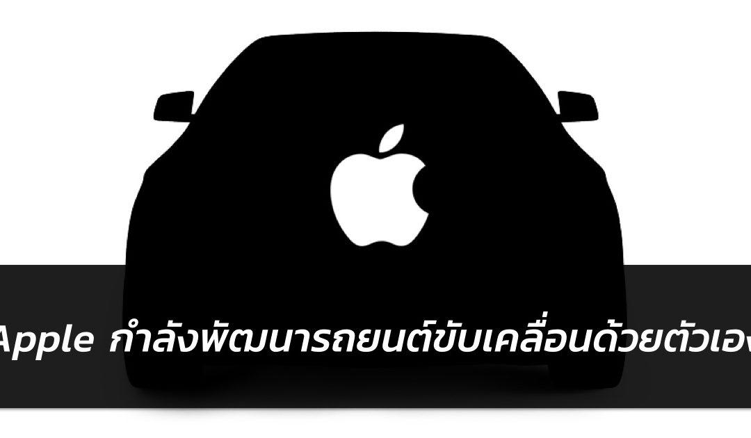 ชัดแล้ว!! Apple กำลังพัฒนารถยนต์ขับเคลื่อนด้วยตัวเอง (self-driving car)