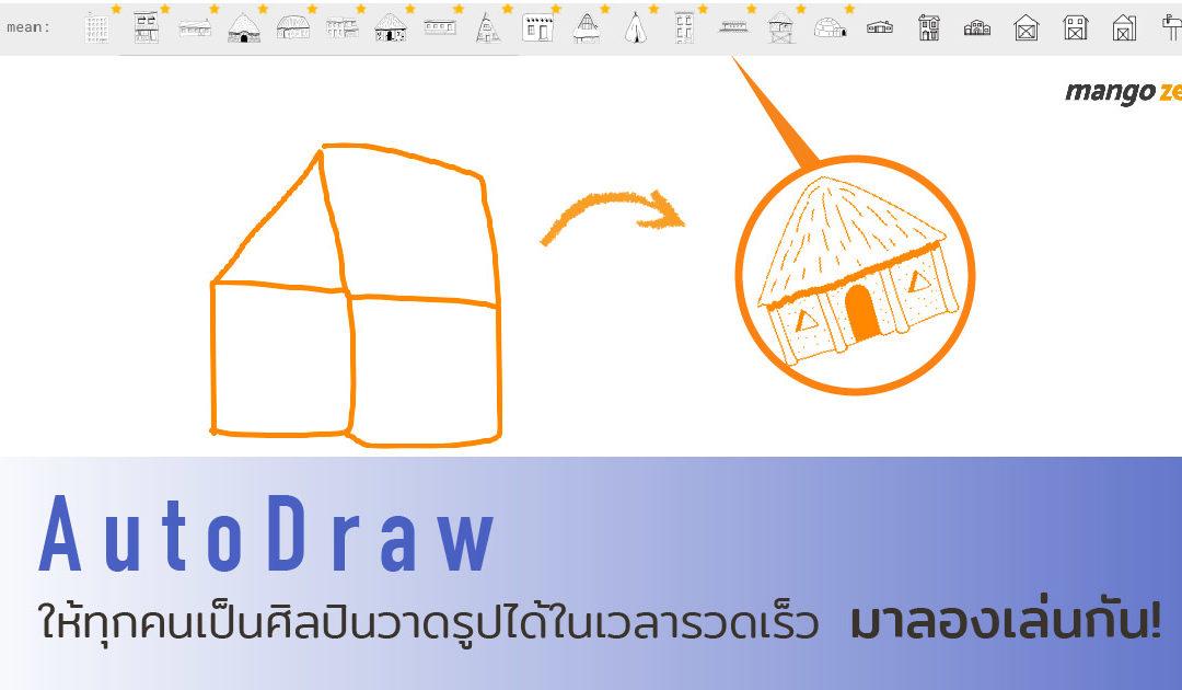 AutoDraw ให้ทุกคนเป็นศิลปินวาดรูปได้ในเวลารวดเร็วและฟรีด้วย มาลองเล่นกัน!