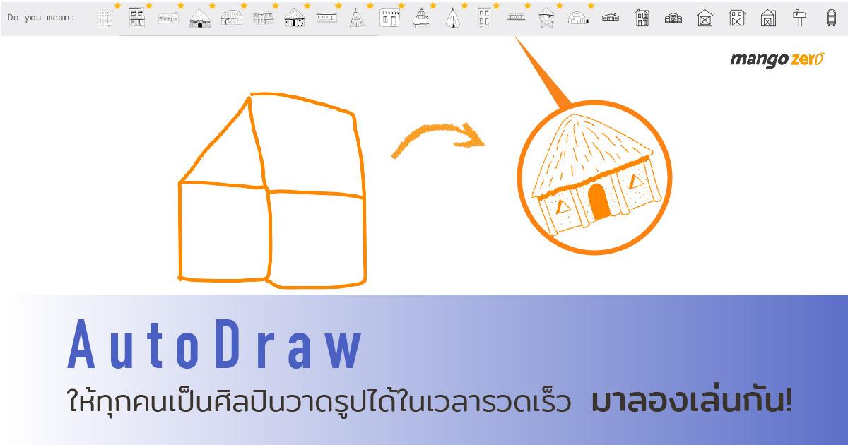 autodraw-google-website-feature-01