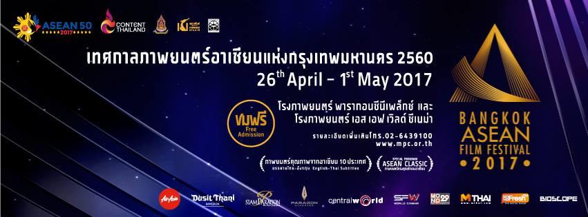 bangkok-ASEAN-film-festival-3