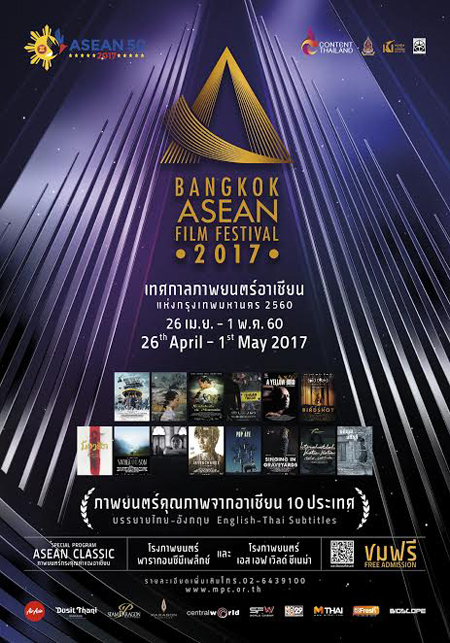 bangkok-ASEAN-film-festival-4
