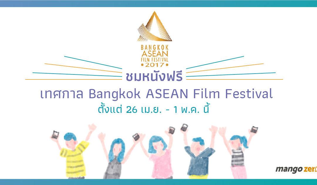 ชมหนังฟรี เทศกาล Bangkok ASEAN Film Festival ครั้งที่ 3 ตั้งแต่ 26 เม.ย. – 1 พ.ค. นี้