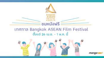 ชมหนังฟรี เทศกาล Bangkok ASEAN Film Festival ครั้งที่ 3 ตั้งแต่ 26 เม.ย. - 1 พ.ค. นี้