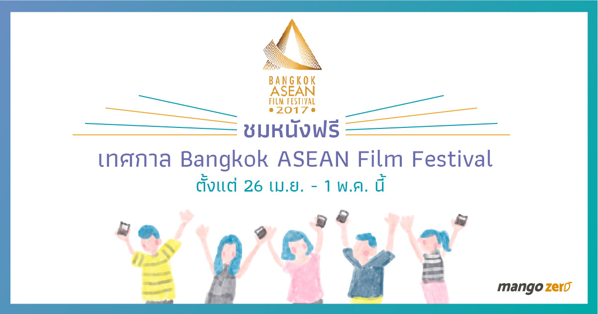 bangkok-ASEAN-film-festival-feature-2