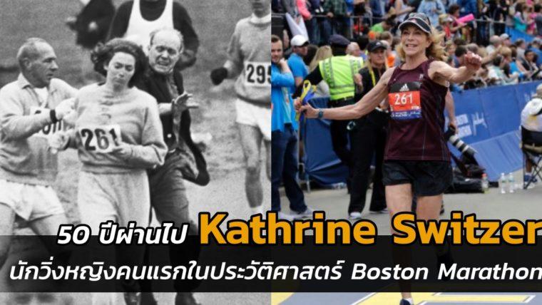 50 ปีผ่านไป เธอยังวิ่งอยู่!! Kathrine Switzer นักวิ่งมาราธอนหญิงคนแรกในประวัติศาสตร์ Boston Marathon