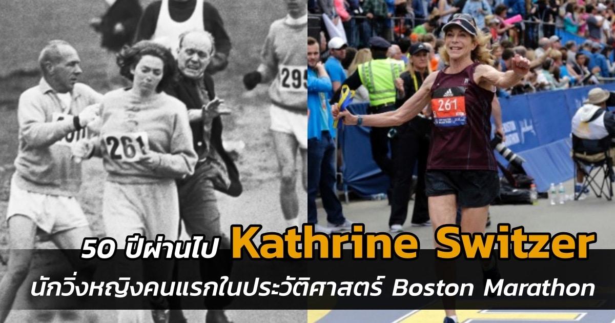boston-marathon-kathrine-switzer-featured