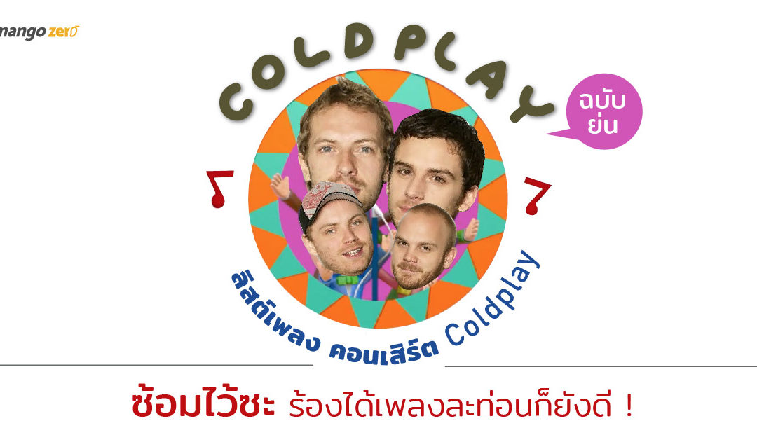 ลิสต์เพลง คอนเสิร์ต Coldplay ฉบับย่น !  ซ้อมไว้ซะ.. ร้องได้เพลงละท่อนก็ยังดี
