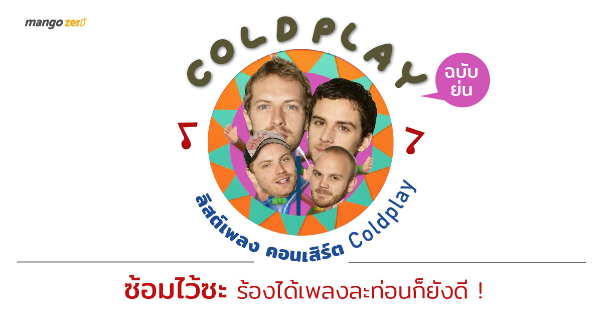 coldplay-a-head-full-of-dreams-concert-song-list-feature