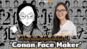 ลองเล่นกัน!! สร้างคาแรคเตอร์ลายเส้นแบบโคนันด้วย 'Conan Face Maker'