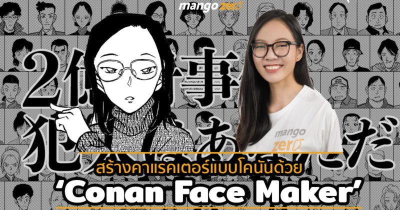 conan-face-cover-new-2