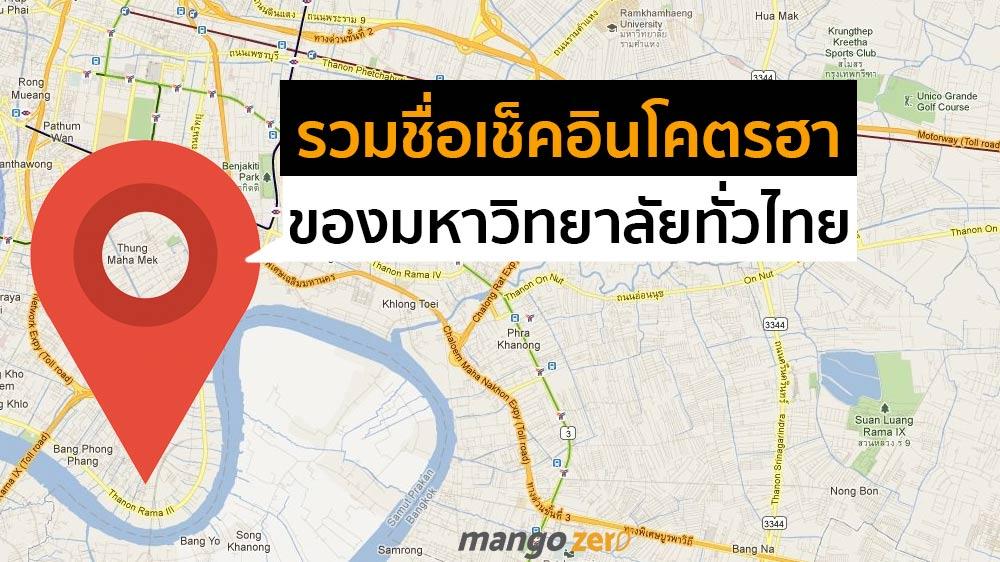 รวมชื่อเช็คอินโคตรฮาของมหาวิทยาลัยดังทั่วไทย