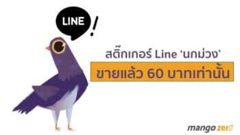 สติ๊กเกอร์ Line 'นกม่วง' เวอร์ชั่นภาพนิ่ง เริ่มขายแล้ว ราคา 60 บาทเท่านั้น
