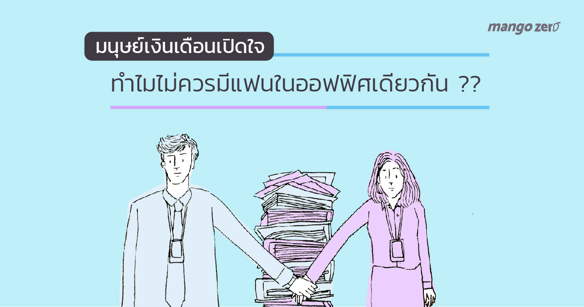cover-why-shouldnt-have-relationship-in-same-workplace-20