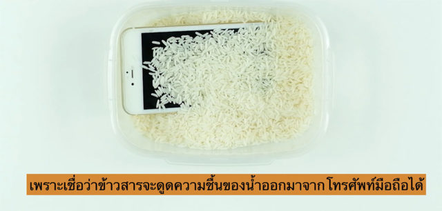 fix-mobie-smartphone-wet-5