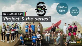 """""""Project S the series"""" ซีรีส์ใหม่ GDH เริ่มฉาย 20 พ.ค. นี้ ทางช่อง GMM25"""
