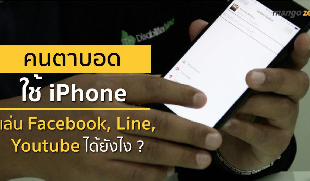 [ชมคลิป] คนตาบอดใช้ iPhone เล่น Facebook, Line, Youtube ได้ยังไง