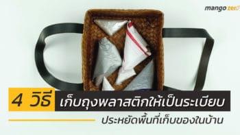 4 วิธีเก็บถุงพลาสติกให้เป็นระเบียบ ประหยัดพื้นที่เก็บของในบ้าน