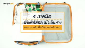 4 เทคนิคพับผ้าใส่กระเป๋าเดินทาง แบบประหยัดเนื้อที่ จุของได้อีกเพียบ!!
