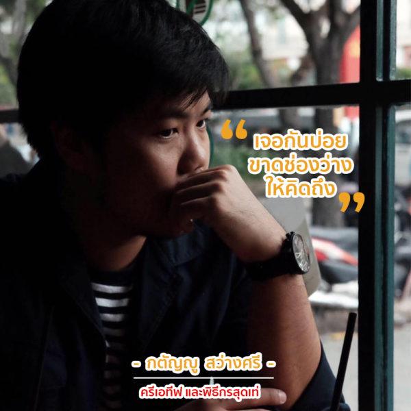 interview-katanyu-1