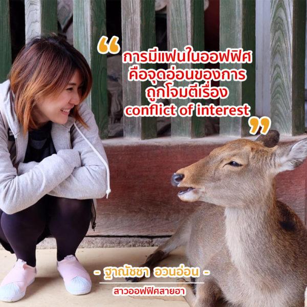 interview-onne-1
