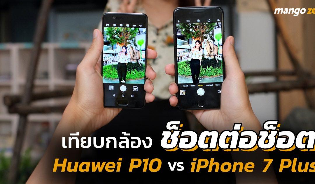 เทียบการถ่ายภาพแบบช็อตต่อช็อต ระหว่าง Huawei P10 vs iPhone 7 Plus