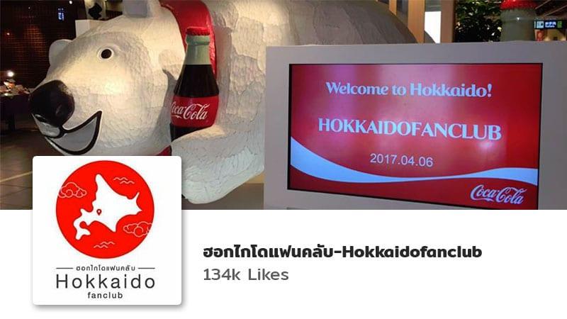 japan-fanpage-Hokkaidofanclub