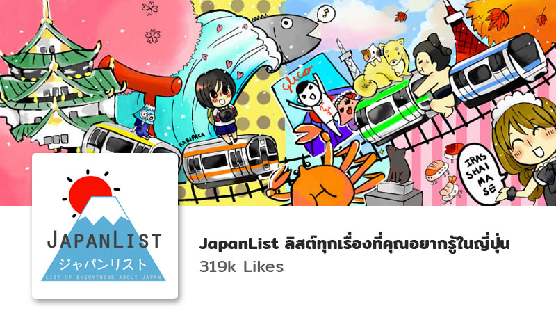 japan-fanpage-japantourlist