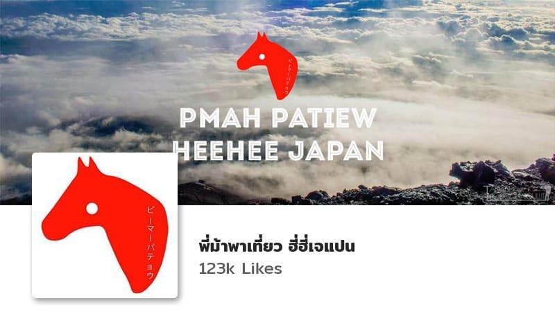 japan-fanpage-peemahpatiew