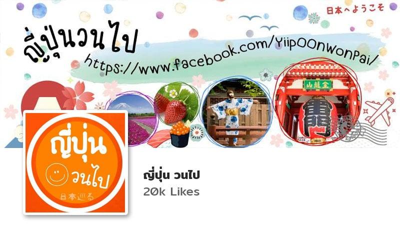 japan-fanpage-yiipoonwonpai