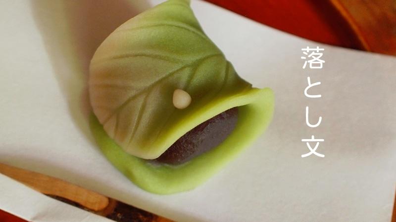 japan-sweet-otoshibumi