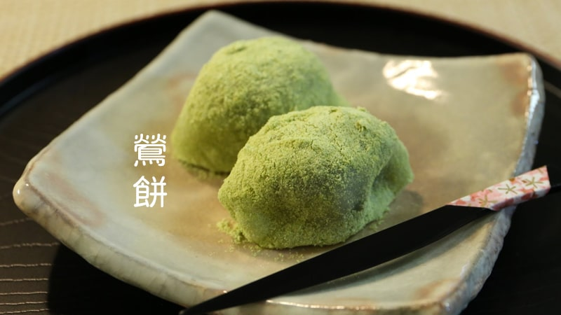 japan-sweet-uguisu-mochi