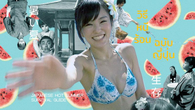 ฮาวทูสู้ร้อนฉบับอาทิตย์อุทัย คนญี่ปุ่นอยู่อย่างไรในอุณหภูมิ 40 องศา
