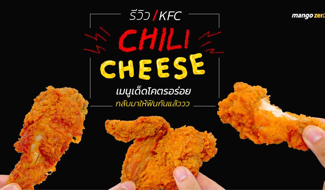 รีวิว KFC ไก่กรอบ Chili cheese (ซิลลีชีส) เมนูเด็ดโคตรอร่อย กลับมาให้ฟินกันแล้ว