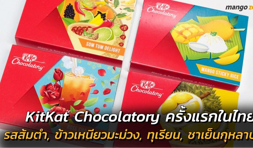 พาชิม !! KitKat Chocolatory เปิดตัวครั้งแรกในไทย รสส้มตำ, ข้าวเหนียวมะม่วง, ทุเรียน, ชาเย็นกุหลาบ