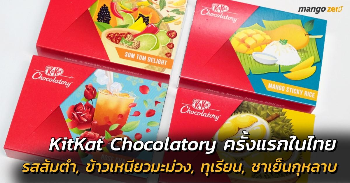 kitkat-chocolatory-somtum-durian-rose-cha-thai-mango-sticky-rice-featured