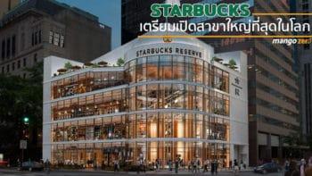 Starbucks เตรียมเปิดสาขาใหม่ใหญ่ที่สุดในโลกที่ชิคาโก้ ปี 2019 เจอกัน
