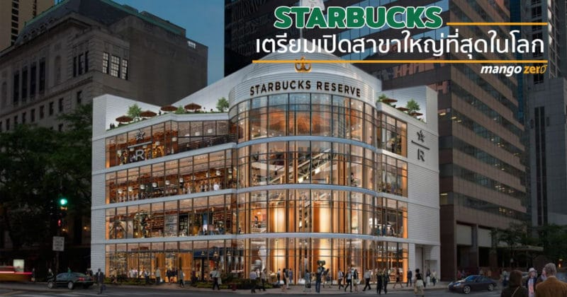largest-starbucks-cover