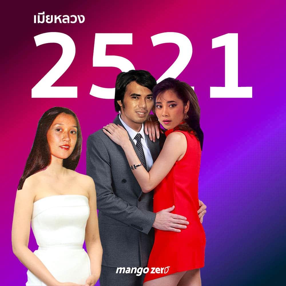 mea-luang-thai-drama-2