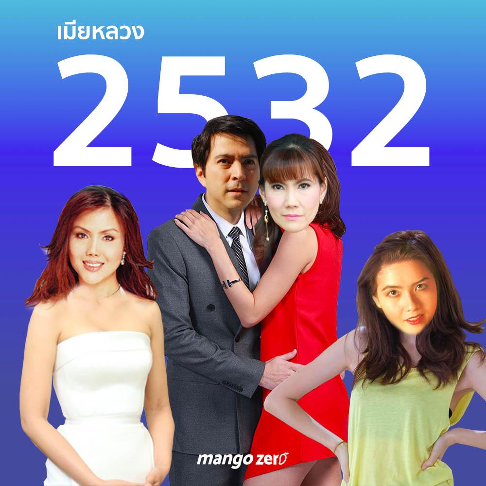 mea-luang-thai-drama-4