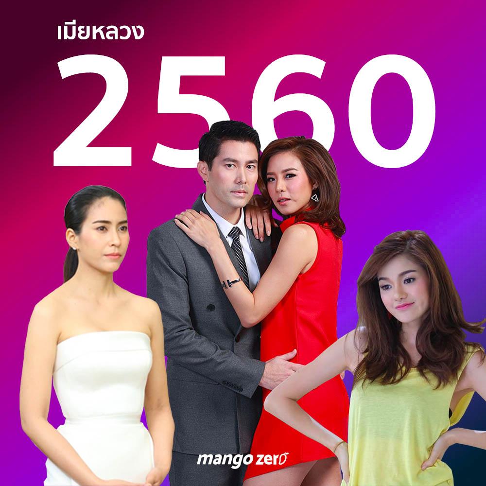 mea-luang-thai-drama-7