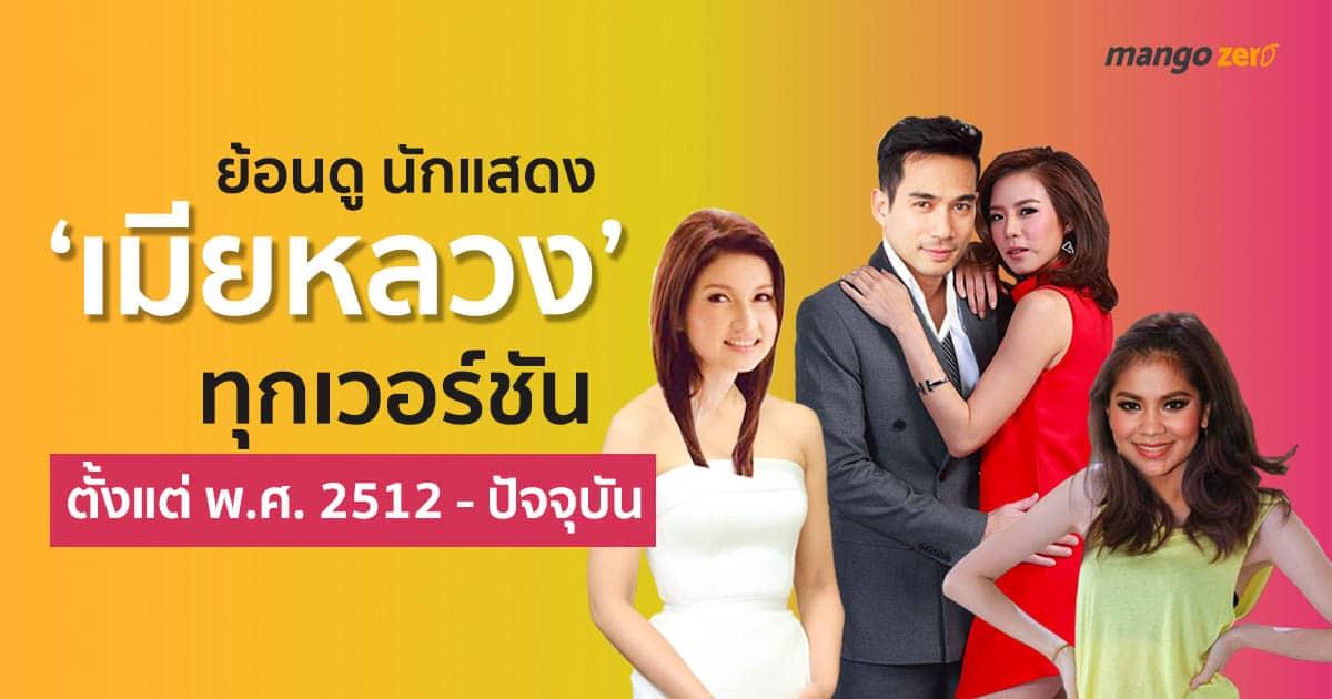 mea-luang-thai-drama-feature