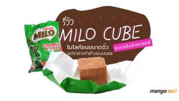 รีวิว MILO CUBE แบบจริงจังศาสตร์ ไมโลก้อนจิ๊วจิ๋ว แต่ทำไมราคาเท่าช้างแมมมอธ ??!