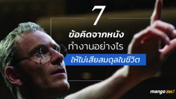 รวม 7 ข้อคิดจากหนัง ทำงานอย่างไร ให้ไม่เสียสมดุลในชีวิต