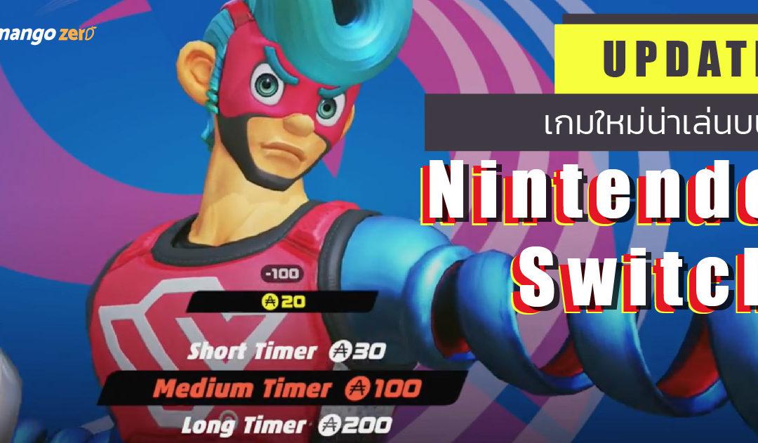 UPDATE เกมใหม่น่าเล่นบน Nintendo Switch เอาใจคอเกมครบทุกแนว